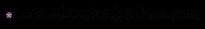 Al-Ahzab 33, 56