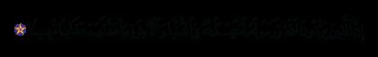 Al-Ahzab 33, 57