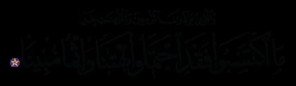 Al-Ahzab 33, 58