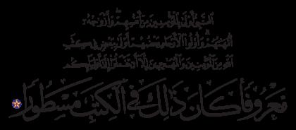 Al-Ahzab 33, 6