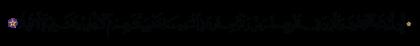 Al-Ahzab 33, 60