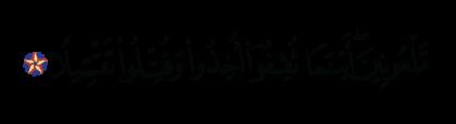 Al-Ahzab 33, 61