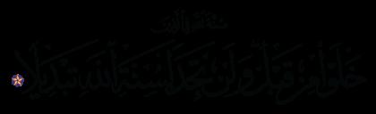 Al-Ahzab 33, 62