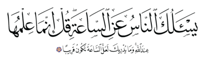Al-Ahzab 33, 63