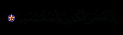Al-Ahzab 33, 64