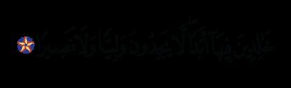 Al-Ahzab 33, 65