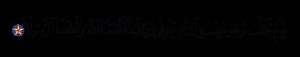 Al-Ahzab 33, 66