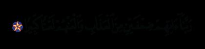 Al-Ahzab 33, 68