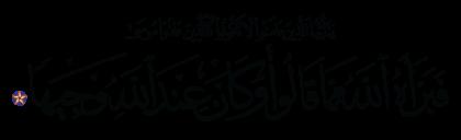 Al-Ahzab 33, 69
