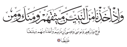 Al-Ahzab 33, 7