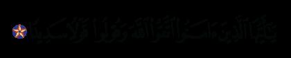 Al-Ahzab 33, 70