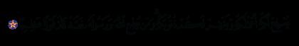 Al-Ahzab 33, 71