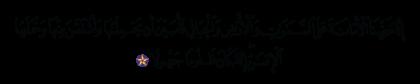 Al-Ahzab 33, 72