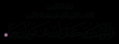 Al-Ahzab 33, 73