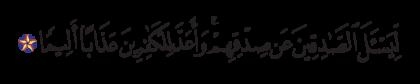 Al-Ahzab 33, 8