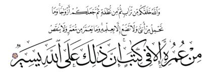 Al-Fatir 35, 11