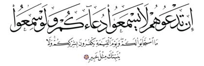 Al-Fatir 35, 14