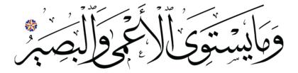 Al-Fatir 35, 19