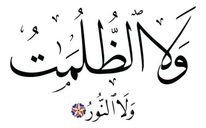 Al-Fatir 35, 20