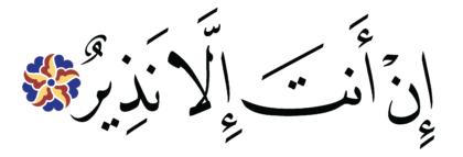 Al-Fatir 35, 23