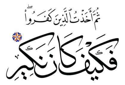 Al-Fatir 35, 26