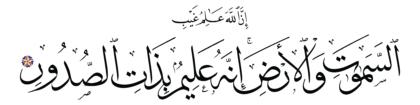 Al-Fatir 35, 38