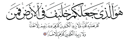 Al-Fatir 35, 39