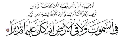 Al-Fatir 35, 44