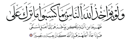 Al-Fatir 35, 45
