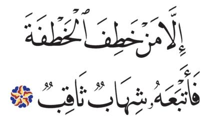 Al-Saffat 37, 10