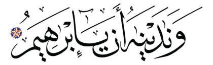Al-Saffat 37, 104