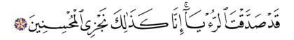 Al-Saffat 37, 105