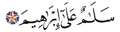Al-Saffat 37, 109
