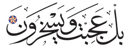 Al-Saffat 37, 12