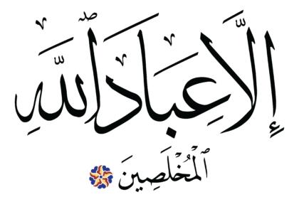 Al-Saffat 37, 128