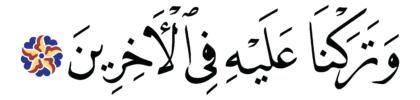 Al-Saffat 37, 129