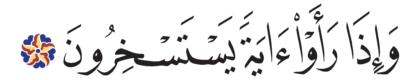 Al-Saffat 37, 14