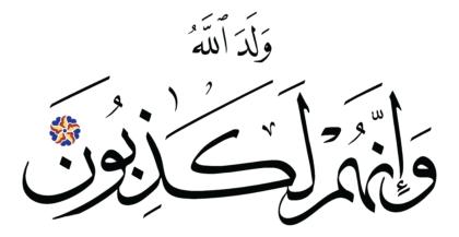 Al-Saffat 37, 152