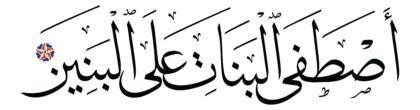 Al-Saffat 37, 153