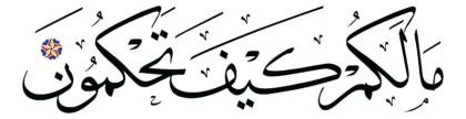 Al-Saffat 37, 154