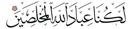 Al-Saffat 37, 169