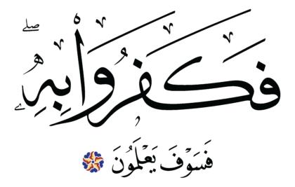 Al-Saffat 37, 170