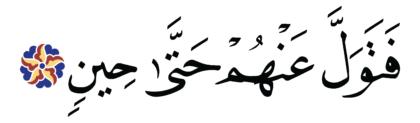 Al-Saffat 37, 174