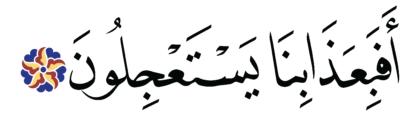 Al-Saffat 37, 176