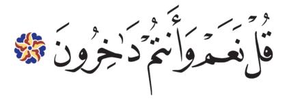 Al-Saffat 37, 18