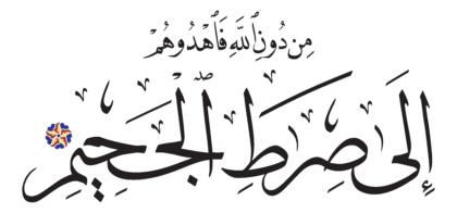 Al-Saffat 37, 23