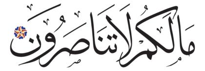 Al-Saffat 37, 25