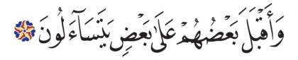 Al-Saffat 37, 27