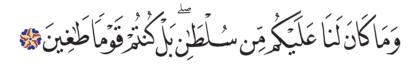 Al-Saffat 37, 30