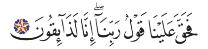 Al-Saffat 37, 31